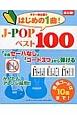 はじめの1曲 J-POPベスト100<保存版> 「全曲セーハなし」「コード3つ」から弾ける