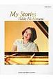 西村由紀江 「My Stories」