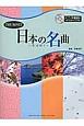 トランペット 日本の名曲~花は咲く~ ピアノ伴奏譜&カラオケCD付