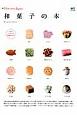 和菓子の本 別冊Discover Japan 保存版!ニッポンの名菓カタログ