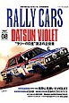 RALLY CARS DATSUN VIOLET (8)