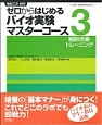 ゼロからはじめるバイオ実験マスターコース 細胞培養トレーニング 細胞工学別冊 (3)