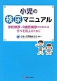 小児の検尿マニュアル
