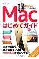 iPhoneユーザーのためのMacはじめてガイド OS10 Yosemite & iOS8対応 本書のとおり読み進めていけばMacの基本が身につき