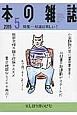 本の雑誌 2015.5 特集:対談は楽しい! (383)