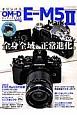 オリンパスOM-D E-M5 Mark2オーナーズBOOK カメラマンシリーズ