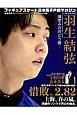 フィギュアスケート日本男子声援マガジン 羽生結弦 微笑みの向こう側・・・ 日本男子2014-2015シーズンPerfect