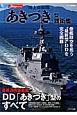 海上自衛隊「あきづき」型護衛艦 最新汎用護衛艦DD「あきづき」型のすべて