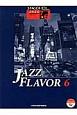 ジャズ・フレイバー エレクトーン7~6級 STAGEA・EL JAZZシリーズ (6)