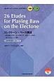 エレクトーン・ベース奏法~基本奏法から、ヒール&トウ、両足ベースまで。26のエチュード集~ STAGEA・EL対応 エレクトーン・レッスン・ライブラリー 初級~上級