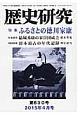 歴史研究 2015.4 特集:ふるさとの徳川家康 (630)