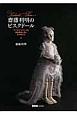 齋藤利明のビスクドール オールビスクによる球体関節人形とその作り方