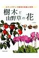 樹木と山野草の花 ステップアップ栽培の知識と実例