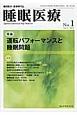 睡眠医療 9-1 特集:運転パフォーマンスと睡眠問題 睡眠医学・医療専門誌
