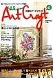 四季彩アートクラフト 描いて楽しむトールペイント&アート情報誌(13)