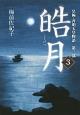 皓月 皇極・斉明天皇物語 (3)