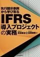 先行開示事例から学び取る IFRS導入プロジェクトの実務