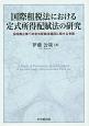 国際租税法における定式所得配賦法の研究 多国籍企業への定式配賦法適用に関する考察