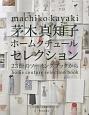 茅木真知子ホームクチュールセレクション 23冊のソーイングブックから