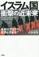 イスラム国・衝撃の近未来 先鋭化するテロ、世界と日本は?