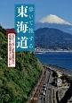 歩いて旅する東海道 五十三次+京街道四次の宿場&街道歩きを楽しむ