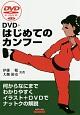 DVD+はじめてのカンフー 何からなにまでわかりやすくイラスト+DVDでナット