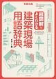 超図解でよくわかる 建築現場用語辞典<ポケット版>