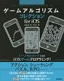 ゲームアルゴリズムコレクション for iOS C++、Objcctive-CによるiOSゲームプ