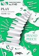 PLAY by SEKAI NO OWARI ピアノソロ・ピアノ&ヴォーカル