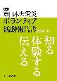 第三次 東日本大震災ボランティア活動報告書 2014.10 知る体験する伝える