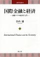 国際金融と経済 国際マクロ経済学入門