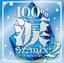 100%涙うたmix 2 -BEST OF JPOP COVERS-