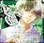 黒蝶のサイケデリカ キャラクターCD Vol.4 鉤翅
