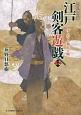 江戸剣客遊戯 侍ふたり、暴れて候 書下し時代小説(2)