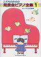 こどものための発表会ピアノ全集 GRADE1 バイエル入門程度