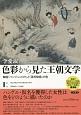 色彩から見た王朝文学 韓国『ハンジュンロク』と『源氏物語』の色