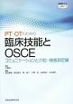PT・OTのための臨床技能とOSCE コミュニケーションと介助・検査測定編 DVD付