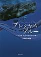 プレシャスブルー~カリブ海クジラの親子と出会う旅~
