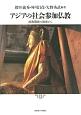 アジアの社会参加仏教 政教関係の視座から