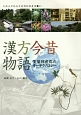 漢方今昔物語 生薬国産化のキーテクノロジー