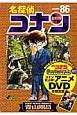 名探偵コナン<限定版> DVD付き (86)