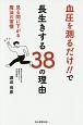 血圧を測るだけ!!で長生きする38の理由 見る間に下がる魔法の習慣