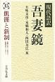 現代語訳 吾妻鏡 飢饉と新制 (15)