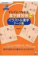 どんどんつながる漢字練習帳 初級 イラスト&漢字データ集 CD-ROM付 教師用