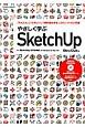 やさしく学ぶSketchUp SketchUP 2015対応 「かんたん!」「たのしい!」「無料版もある!」3D