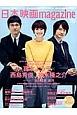 日本映画magazine 『脳内ポイズンベリー』32ページ大特集! 日本映画を愛するすべての人へ(52)