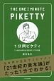 1分間ピケティ 「21世紀の資本論」を理解する77の理論