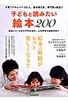 子どもと読みたい絵本200 子育てママ&パパ100人、絵本書店員、専門家が厳選