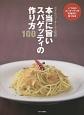 本当に旨いスパゲッティの作り方100 いつものスパゲッティが究極的に旨くなる