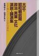 大正・昭和戦前期 政治 実業 文化演説・講演集 SP盤レコード文字化資料
